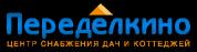Центр снабжения дач и коттеджей «Переделкино»