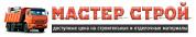 Магазин строительных материалов «МастерСтрой»